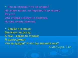 Что за строка? Что за слова? Не знает никто, но перевести их можно Раз сто.