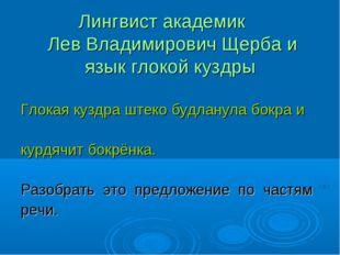 Лингвист академик Лев Владимирович Щерба и язык глокой куздры Глокая куздра