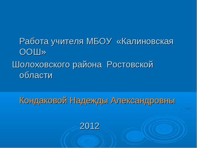 Работа учителя МБОУ «Калиновская ООШ» Шолоховского района Ростовской области...