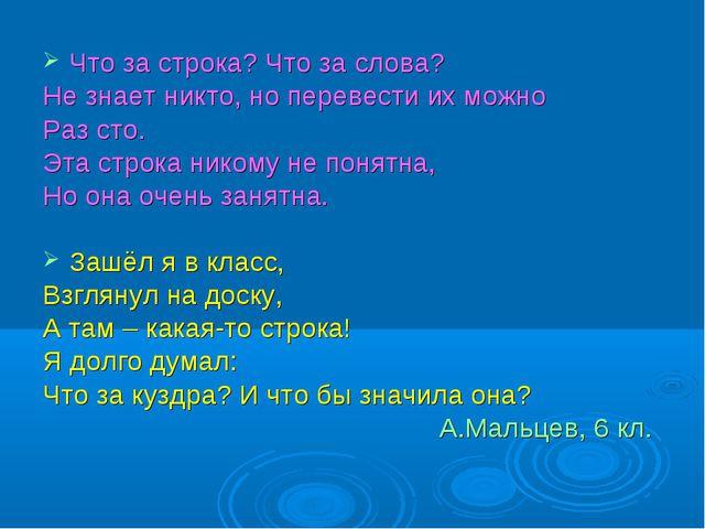 Что за строка? Что за слова? Не знает никто, но перевести их можно Раз сто....