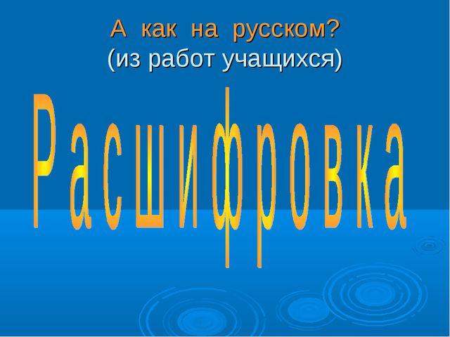 А как на русском? (из работ учащихся)