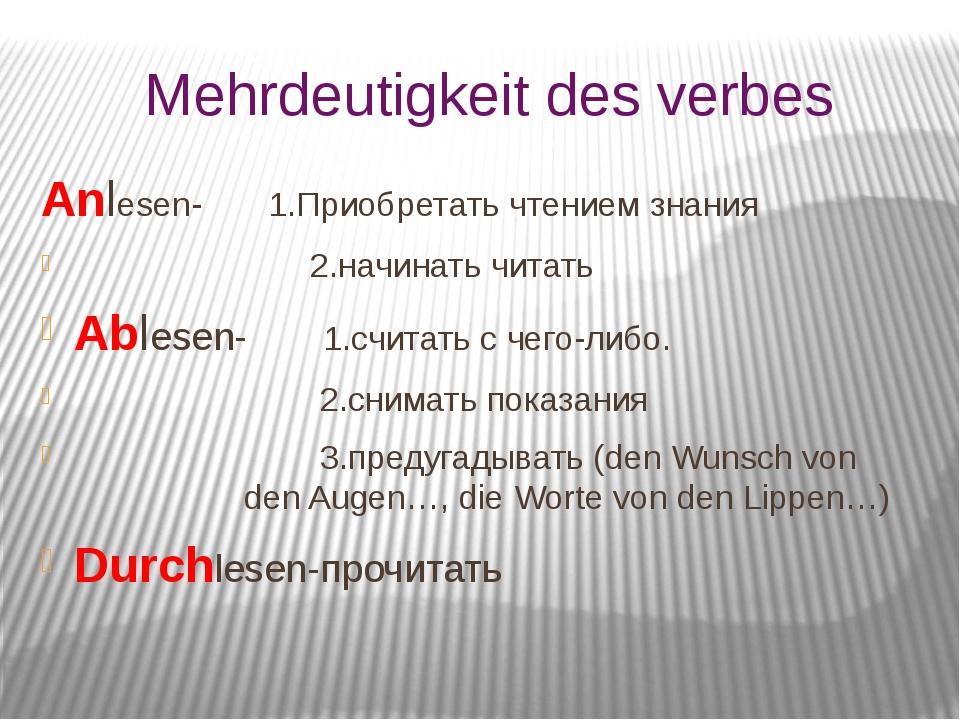 Mehrdeutigkeit des verbes Anlesen- 1.Приобретать чтением знания 2.начинать чи...