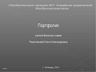 Общеобразовательное учреждение МОУ «Бочкарёвская средняя (полная) общеобразов