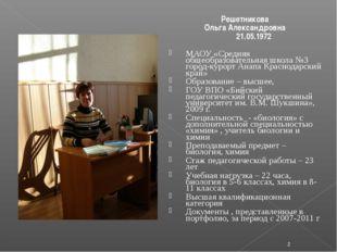 Решетникова Ольга Александровна 21.05.1972 МАОУ «Средняя общеобразовательная