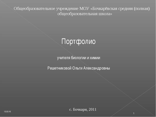 Общеобразовательное учреждение МОУ «Бочкарёвская средняя (полная) общеобразов...