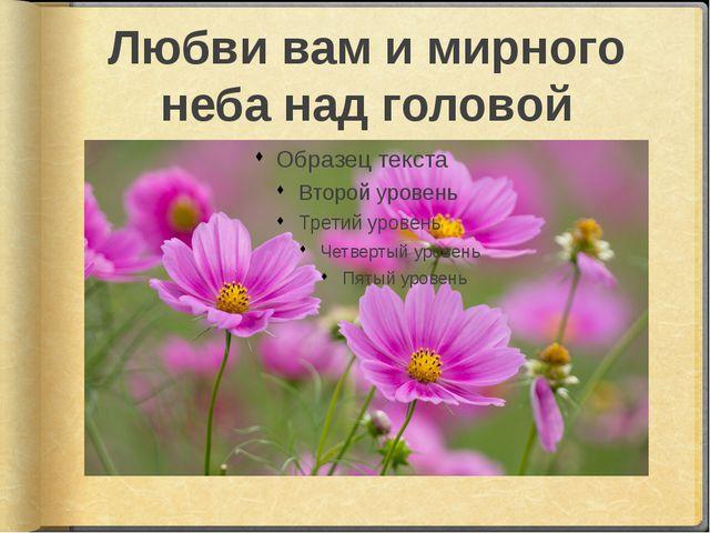 Любви вам и мирного неба над головой