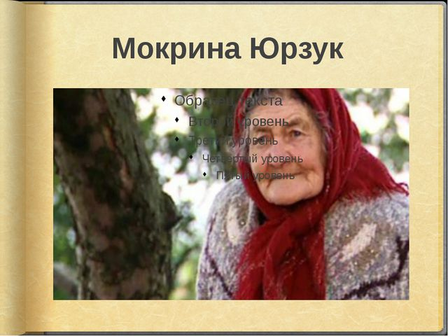 Мокрина Юрзук