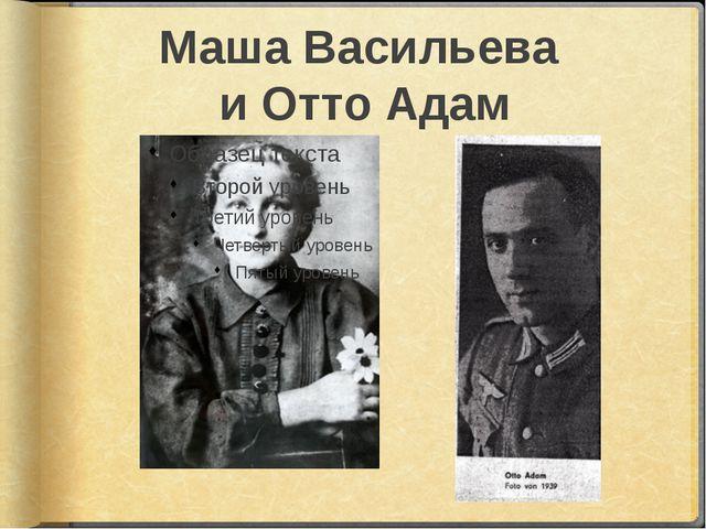Маша Васильева и Отто Адам