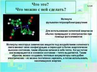 Что это? Что можно с ней сделать? 1.3.4 Молекула фульвален-тетракарбонилдирут