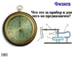 Что это за прибор и для чего он предназначен? Физика