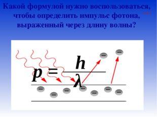 Какой формулой нужно воспользоваться, чтобы определить импульс фотона, выраже