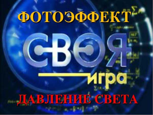 ФОТОЭФФЕКТ ДАВЛЕНИЕ СВЕТА