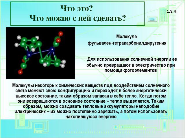 Что это? Что можно с ней сделать? 1.3.4 Молекула фульвален-тетракарбонилдирут...