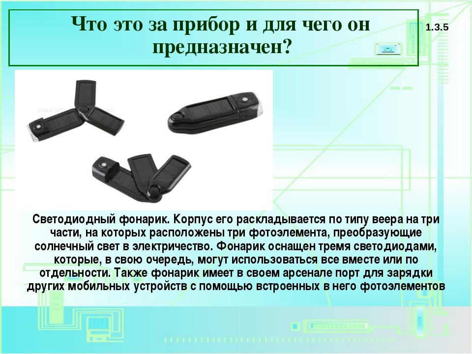 Что это за прибор и для чего он предназначен? 1.3.5 Светодиодный фонарик. Ко...