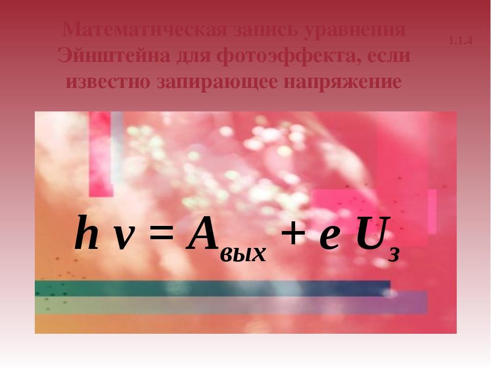 Математическая запись уравнения Эйнштейна для фотоэффекта, если известно запи...