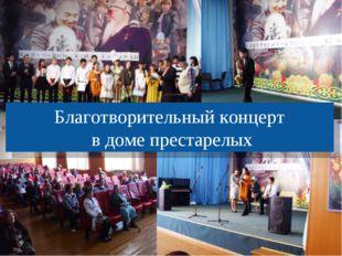 Благотворительный концерт в доме престарелых