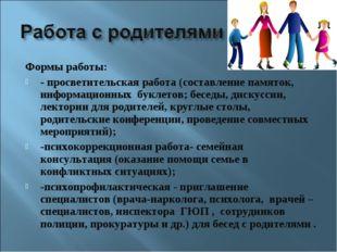Формы работы: - просветительская работа (составление памяток, информационных