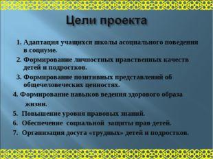 1. Адаптация учащихся школы асоциального поведения в социуме. 2. Формировани