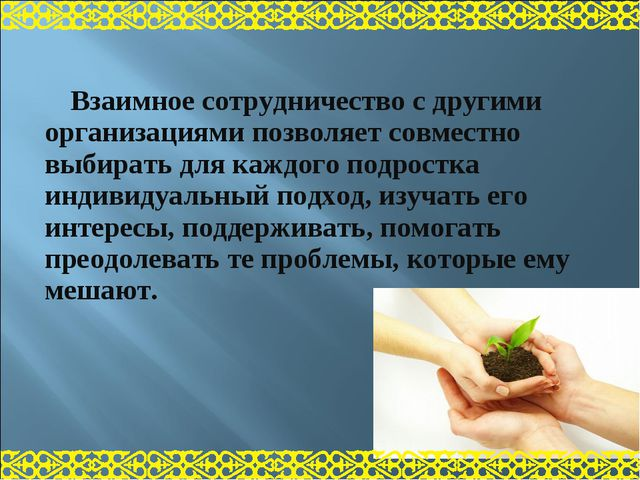 Взаимное сотрудничество с другими организациями позволяет совместно выб...