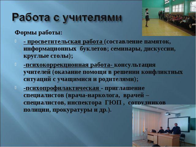 Формы работы: - просветительская работа (составление памяток, информационных...