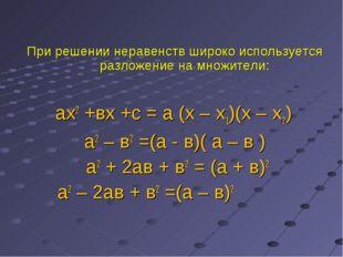 При решении неравенств широко используется разложение на множители: ах2 +вх