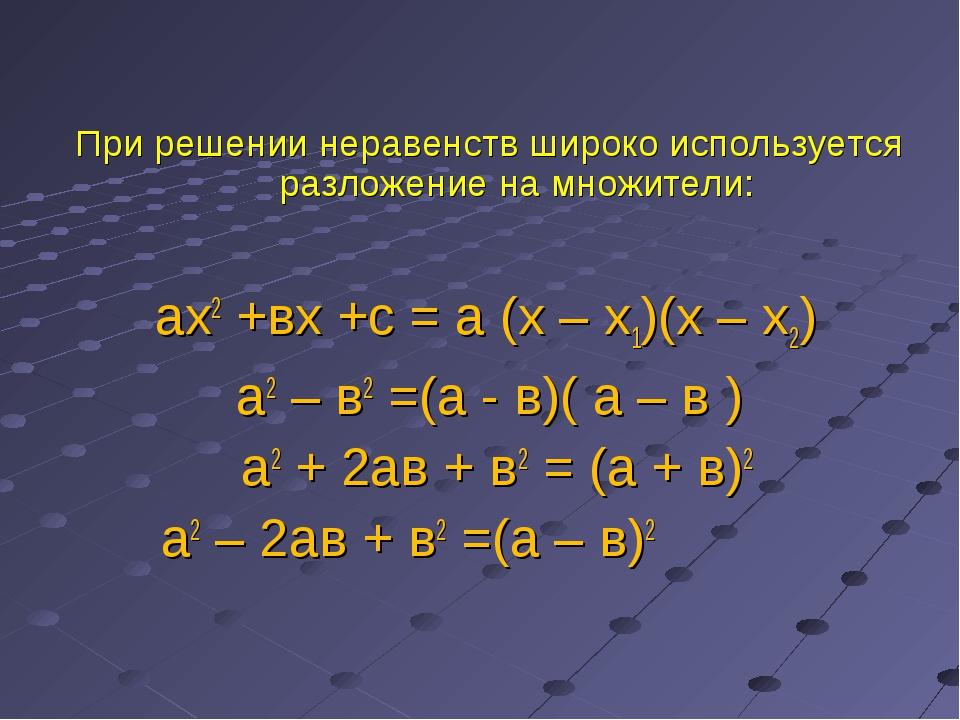 При решении неравенств широко используется разложение на множители: ах2 +вх...