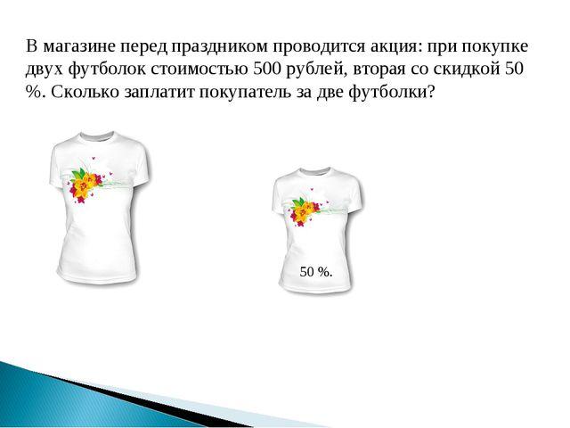В магазине перед праздником проводится акция: при покупке двух футболок стоим...