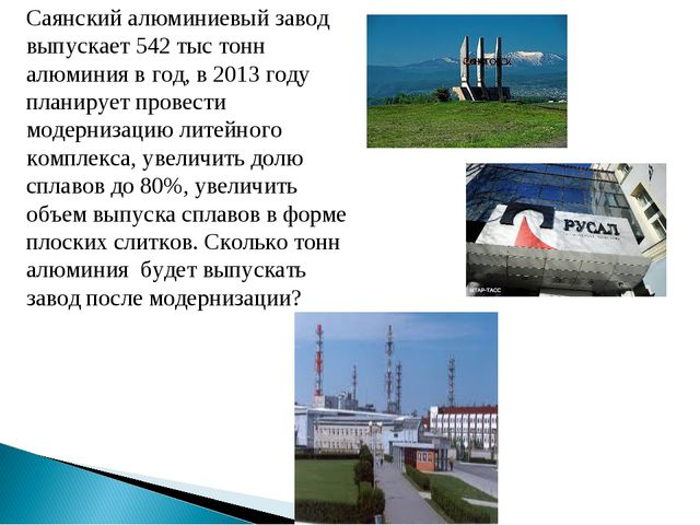 Саянский алюминиевый завод выпускает 542 тыс тонн алюминия в год, в 2013 году...