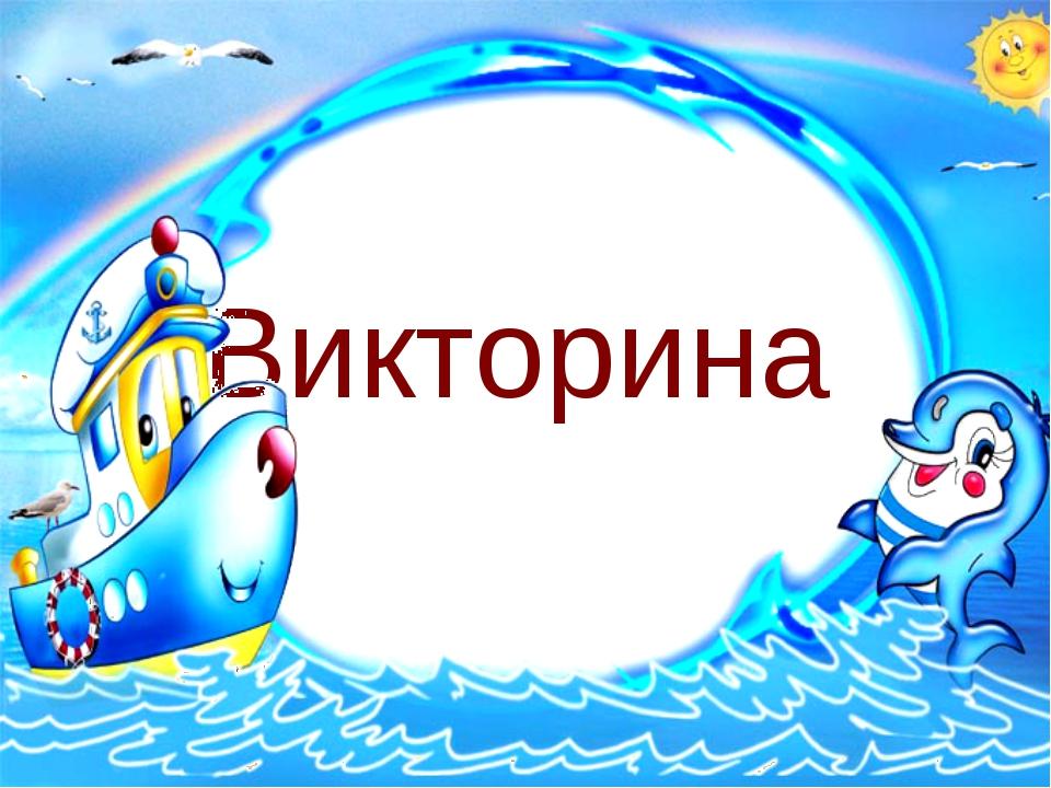Викторина * http://aida.ucoz.ru * http://aida.ucoz.ru