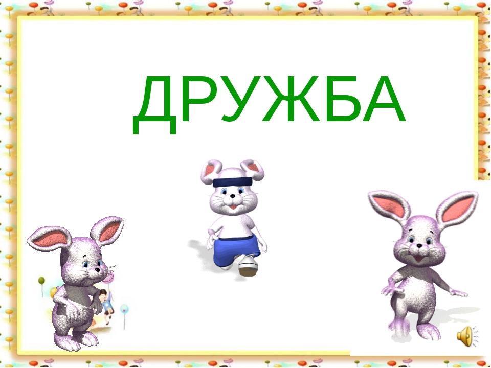 ДРУЖБА http://aida.ucoz.ru