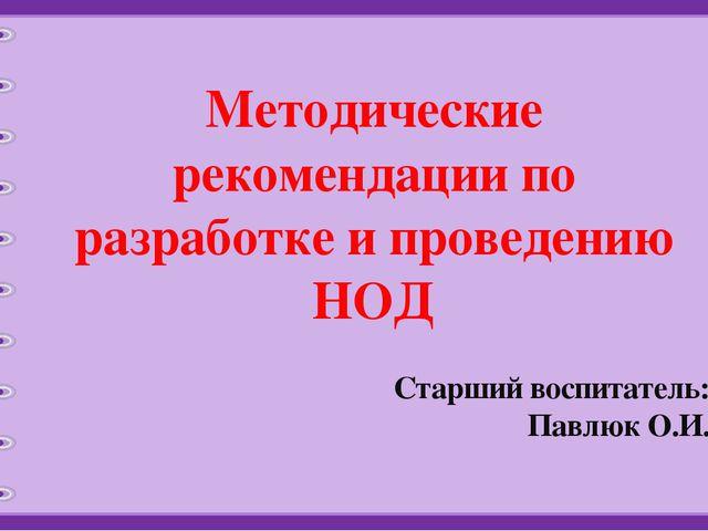Методические рекомендации по разработке и проведению НОД Старший воспитатель...