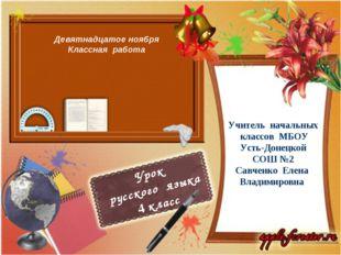 Урок русского языка 4 класс Учитель начальных классов МБОУ Усть-Донецкой СОШ