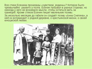 Все стихи Есенина пронизаны «чувством родины»? Которое было чрезвычайно разви