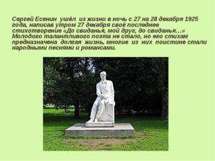 Сергей Есенин ушёл из жизни в ночь с 27 на 28 декабря 1925 года, написав утро