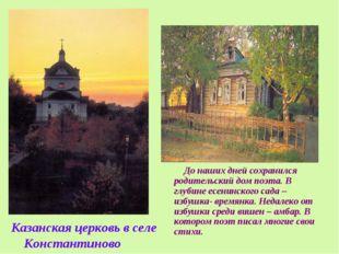 Казанская церковь в селе Константиново До наших дней сохранился родительский