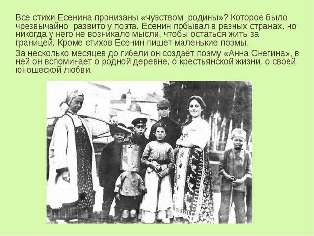Все стихи Есенина пронизаны «чувством родины»? Которое было чрезвычайно разви...