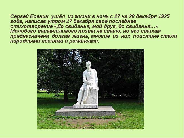 Сергей Есенин ушёл из жизни в ночь с 27 на 28 декабря 1925 года, написав утро...