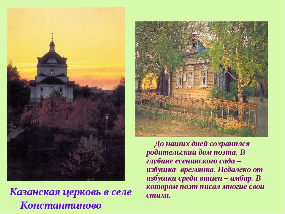 Казанская церковь в селе Константиново До наших дней сохранился родительский...