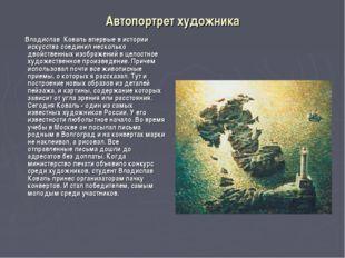 Автопортрет художника Владислав Коваль впервые в истории искусства соединил н