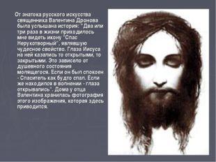 От знатока русского искусства священника Валентина Дронова была услышана ист
