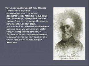 У русского художника XIX века Федора Толстого есть картины, перекликающиеся