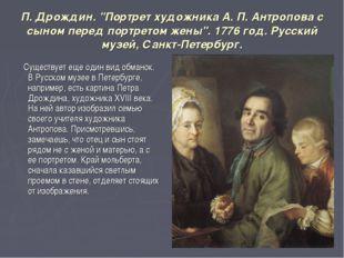 """П. Дрождин. """"Портрет художника А. П. Антропова с сыном перед портретом жены""""."""