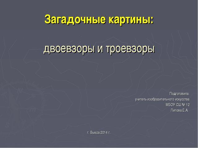 Загадочные картины: двоевзоры и троевзоры Подготовила: учитель изобразительно...