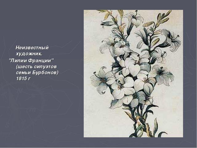 """Неизвестный художник. """"Лилии Франции"""" (шесть силуэтов семьи Бурбонов) 1815 г"""