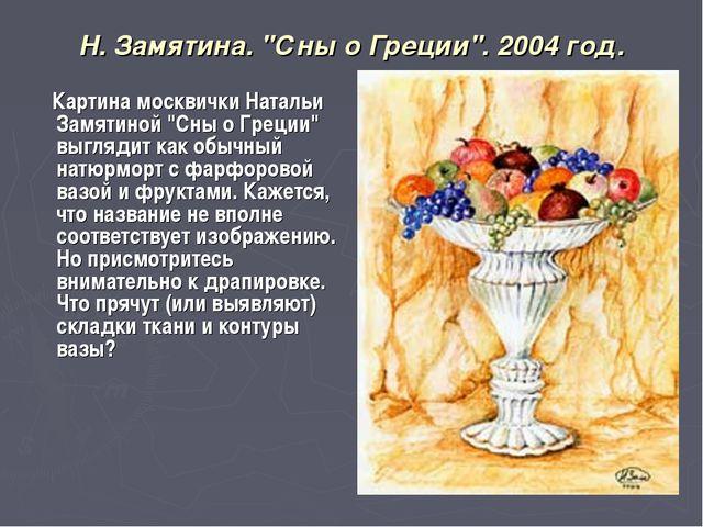 """Н. Замятина. """"Сны о Греции"""". 2004 год. Картина москвички Натальи Замятиной """"С..."""