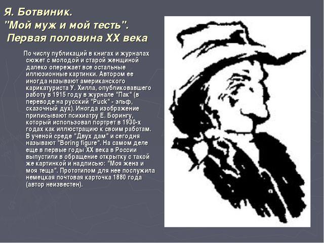 """Я. Ботвиник. """"Мой муж и мой тесть"""". Первая половина ХХ века По числу публикац..."""