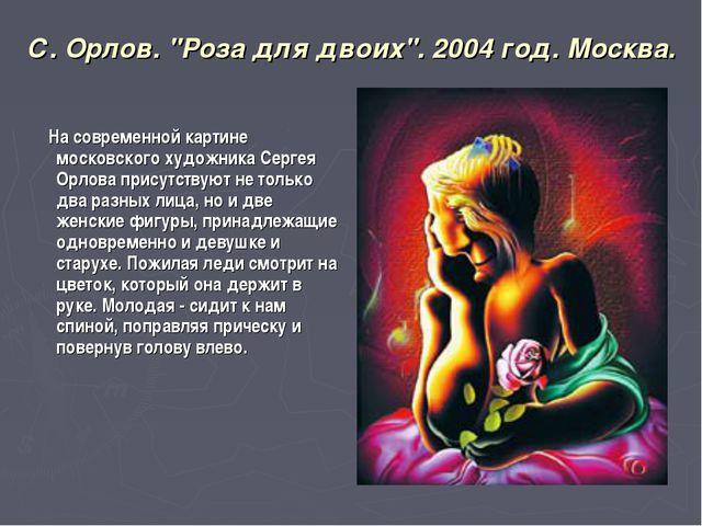 """С. Орлов. """"Роза для двоих"""". 2004 год. Москва. На современной картине московск..."""