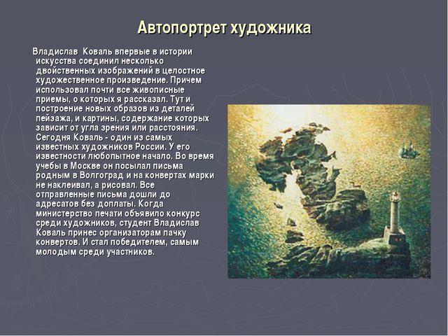 Автопортрет художника Владислав Коваль впервые в истории искусства соединил н...