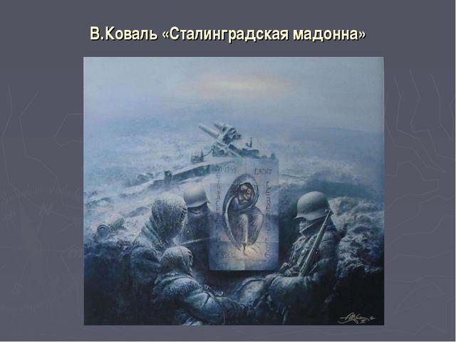 В.Коваль «Сталинградская мадонна»