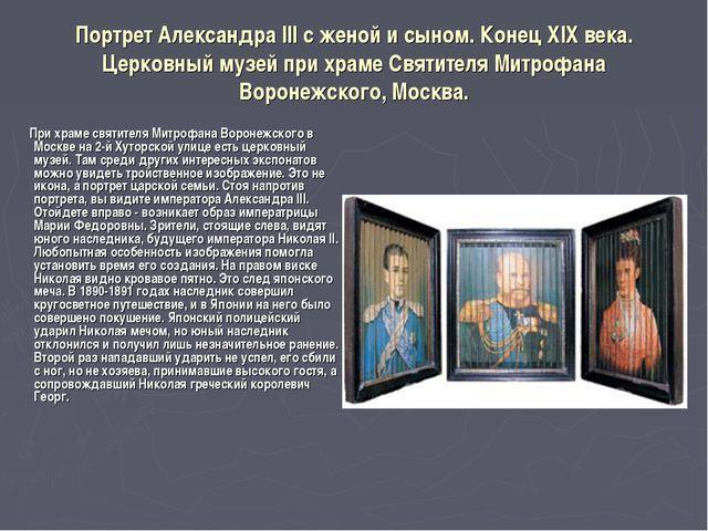 Портрет Александра III с женой и сыном. Конец XIX века. Церковный музей при х...